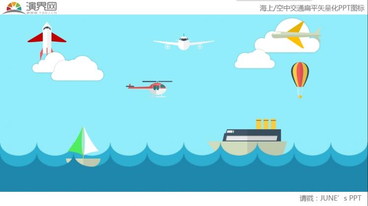 【矢量图标】海上空中交通扁平矢量化ppt图标